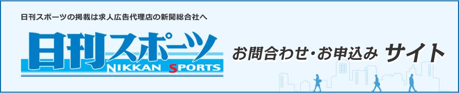 日刊スポーツ料金 広告掲載